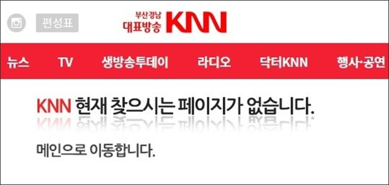 ▲ 김아무개 KNN 기자가 쓴 기사 40여건이 이처럼 삭제됐다. 사진=KNN 홈페이지 화면 갈무리