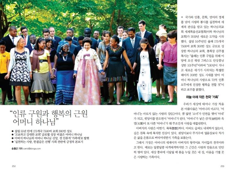 ▲신동아 6월호 내부의 하나님의교회 관련 기사.
