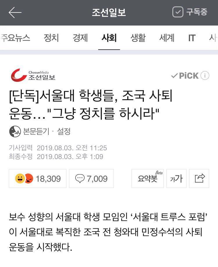 ▲ 조선일보 기사 모바일용 화면.