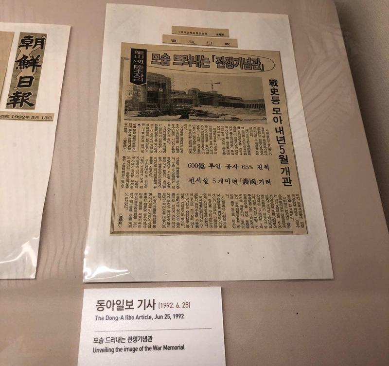 ▲  동아일보 1992년 6월25일 자 '모습 드러내는 전쟁 기념관' 지면으로 전쟁기념관 홍보실에 전시되어 있다. =박소영 대학생 기자