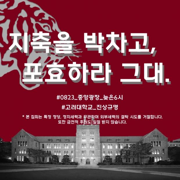 ▲23일 6시 조국 법무부 장관 후보자 비판 집회 포스터.