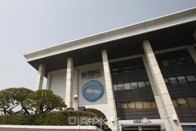 ▲ KBS 본관 전경.