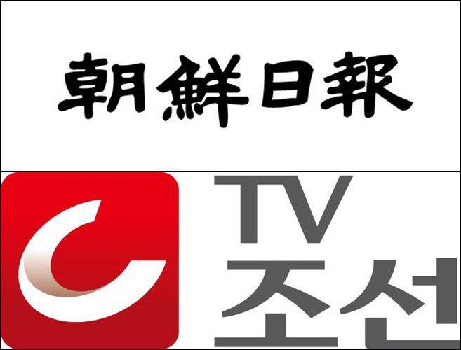 ▲조선일보와 TV조선 로고.