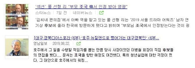 ▲ '조국' '후보' 키워드가 모두 들어간 기사지만 조국 후보자와 아무런 관련 없는 기사들.