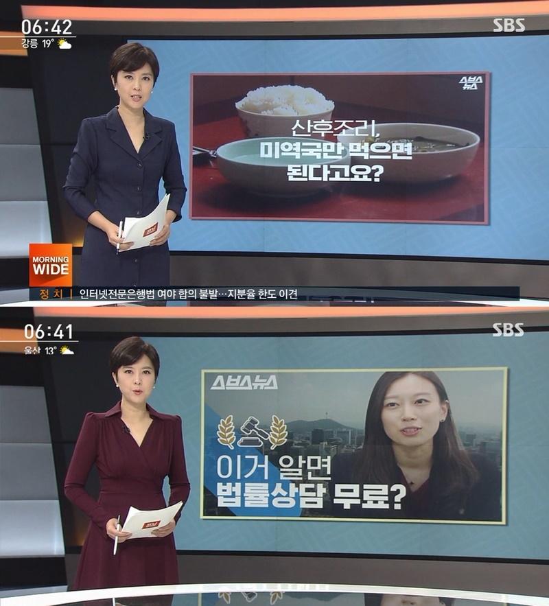 ▲ 서울시 돈 받고 제작한 콘텐츠를 방송 뉴스 프로그램인 '모닝와이드'에 내보낸 SBS