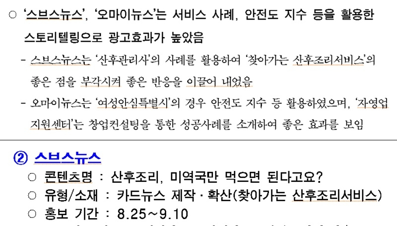 ▲ 서울시 브랜디드 콘텐츠 성과보고 자료.