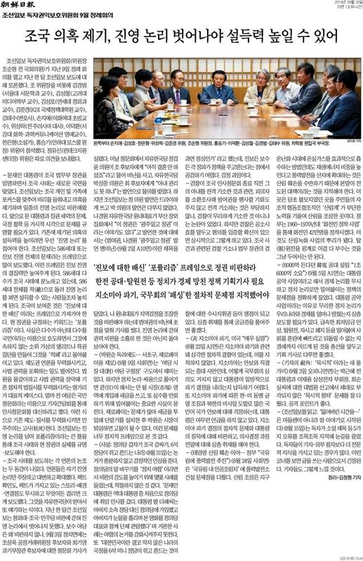 ▲ 조선일보 20일자 33면.