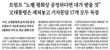 ▲ 지난 9월25일 외교결례 소식 전한 조선일보 기사.