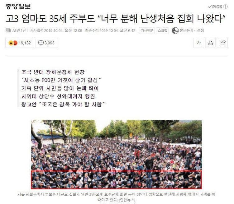 ▲ 중앙일보 4일자 기사에 실린 연합뉴스 사진. 붉은색 네모 안을 보면  한줄 정도의 집회 참여자가 겹쳐 보인다.