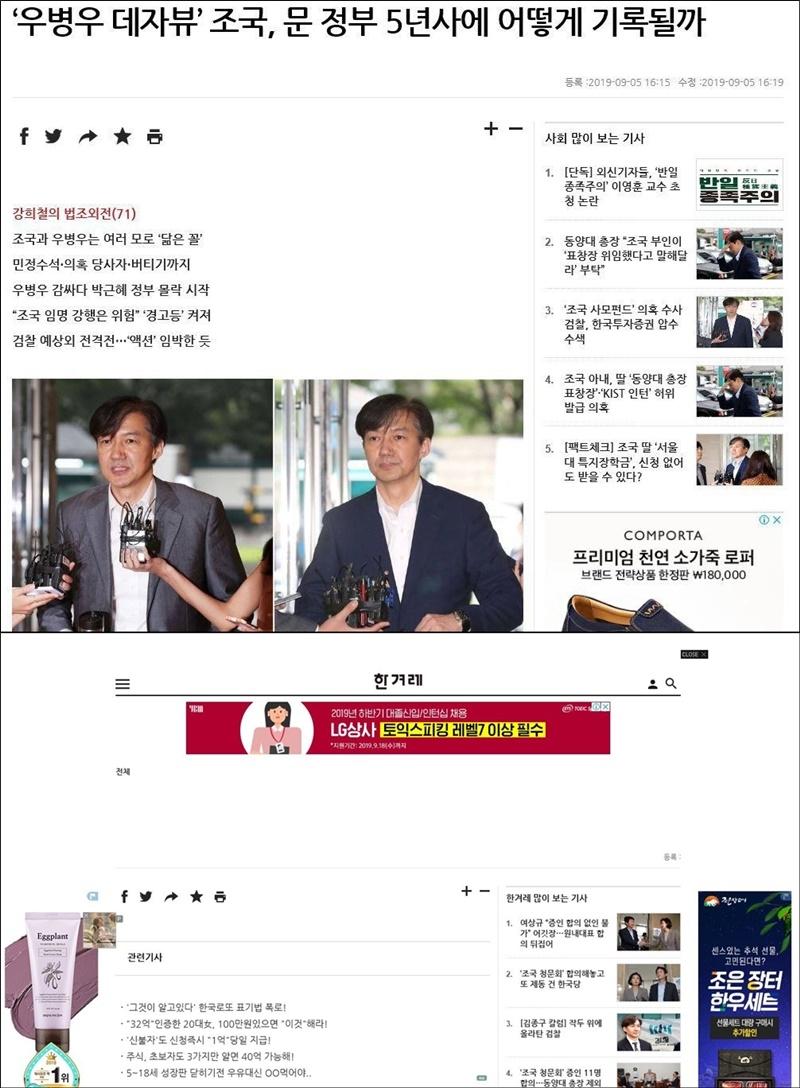 ▲ 지난달 5일 출고됐던 강희철 기자 칼럼이 4분만에 삭제됐다. 사진=한겨레 페이지화면 갈무리