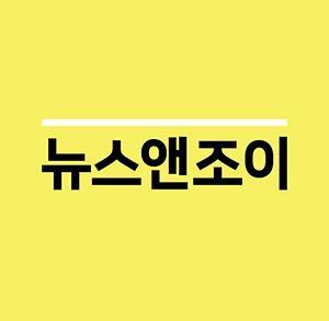 ▲ 뉴스앤조이 로고