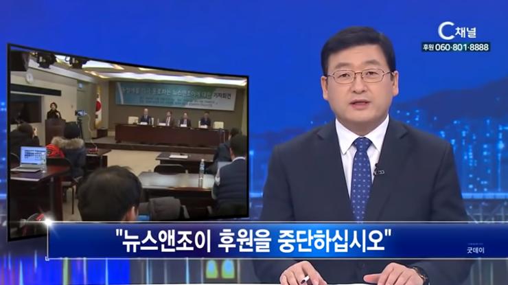 ▲ 한 기독교 매체가 뉴스앤조이 규탄 소식을 전하고 있다.