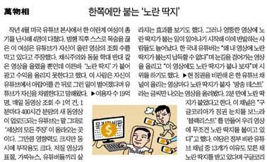 ▲ 지난 10월23일 한쪽에만 노란딱지가 부여된다고 주장하는 조선일보 기사
