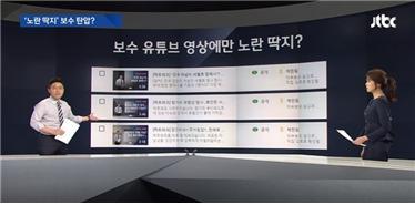 ▲ 지난 10월24일 노란딱지 붙은 자사 영상 공개한 JTBC 보도 캡처