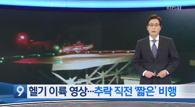 ▲ 지난 11월2일 KBS 뉴스9 보도 화면.
