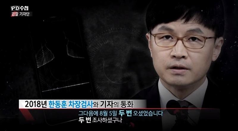 ▲ 출입 기자단과 검찰의 결탁·유착 의혹을 제기한 MBC PD수첩 '검찰 기자단' 편에 큰 파장이 일었다. 사진=MBC PD수첩 유튜브 화면 갈무리.