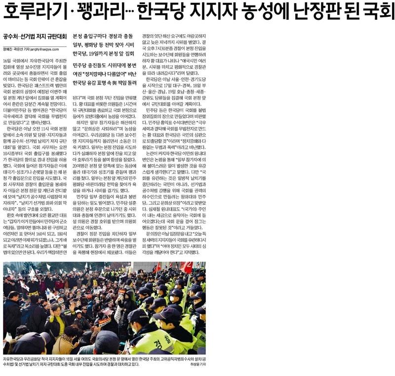 ▲ 17일자 세계일보 6면.