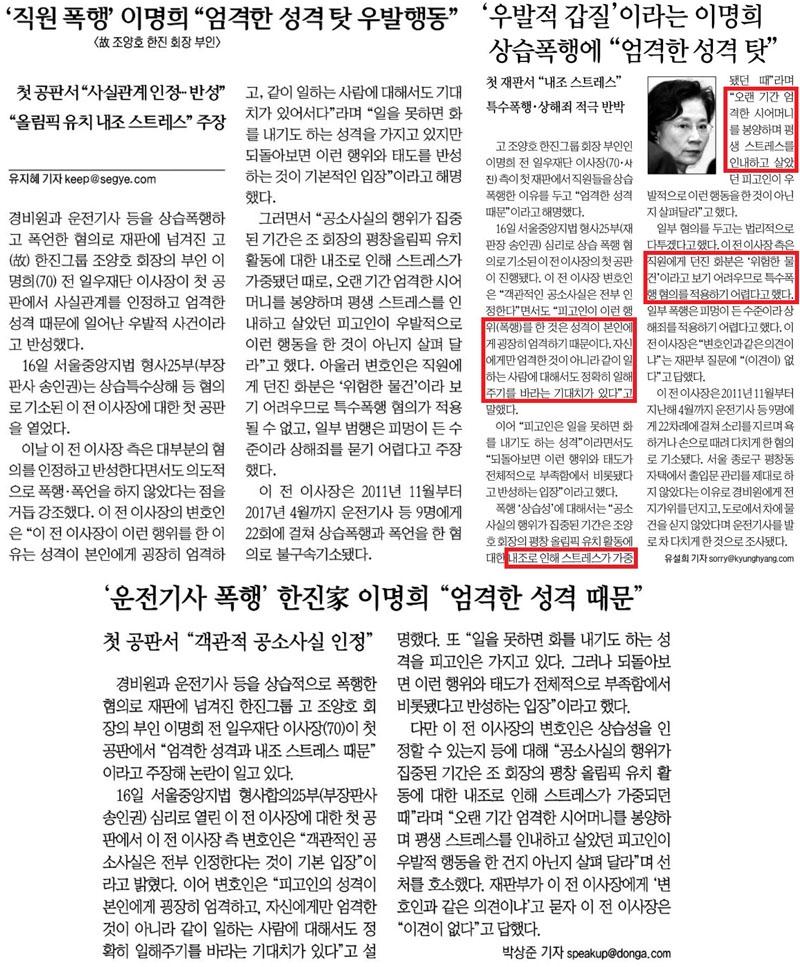 ▲ 왼쪽 위에서부터 시계방향으로 17일자 세계일보 12면, 경향신문 12면, 동아일보 14면.