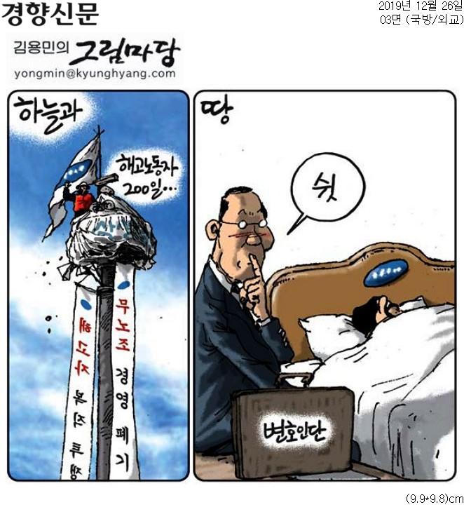 ▲ 26일자 경향신문 만평