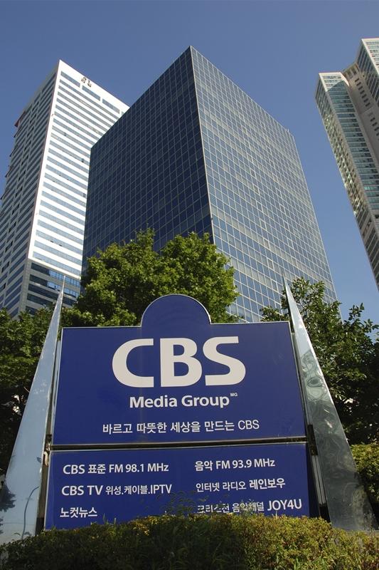 ▲목동에 위치한 CBS 사옥.