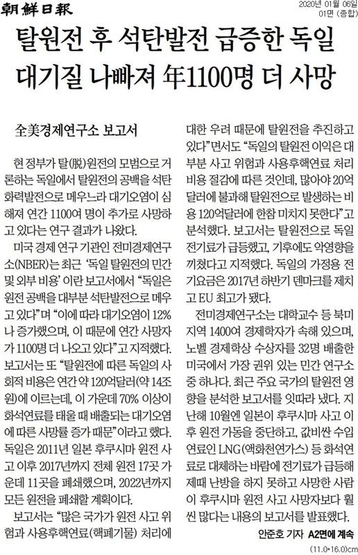 ▲ 조선일보 6일자 1면 기사
