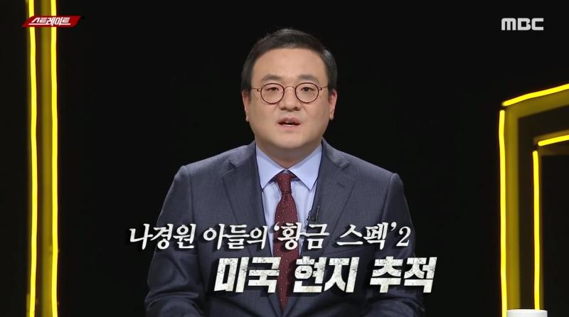 ▲ MBC 탐사 보도 프로그램 '스트레이트' 새해 첫 아이템은 나경원 자유한국당 의원 자녀의 특혜 의혹이었다. 조승원 기자가 새 진행자로 나섰다. 사진=MBC 스트레이트 화면 갈무리.