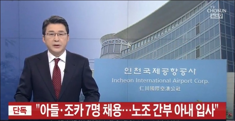 ▲ 2018년 10월18일 보도된 TV조선 '뉴스9' 보도화면 갈무리