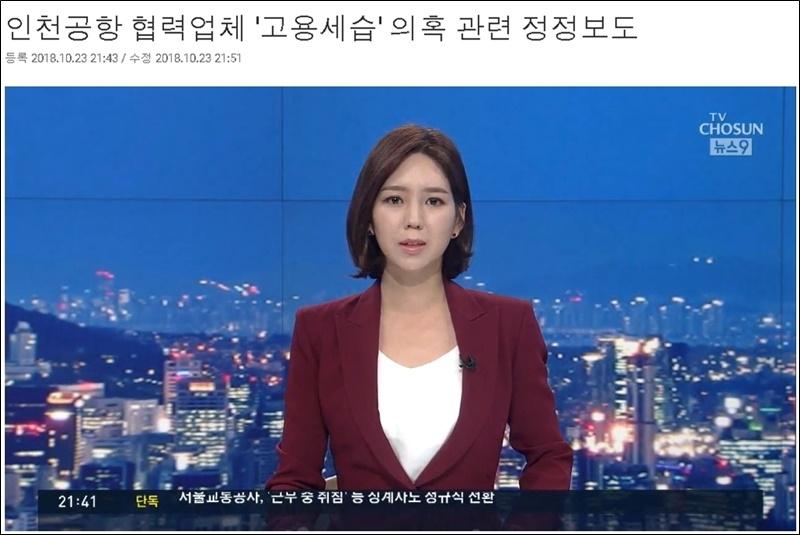 ▲ 2018년 10월23일 보도된 TV조선 '뉴스9' 정정보도화면 갈무리