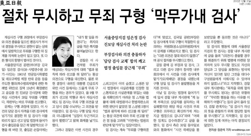 ▲2012년 12월31일 동아일보 10면.