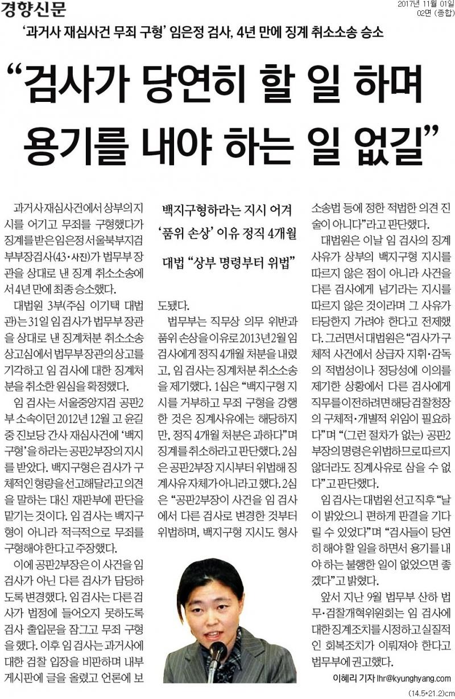 ▲2017년 11월1일 경향신문 2면.