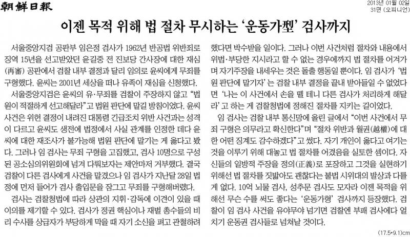 ▲2013년 1월2일 조선일보 사설.