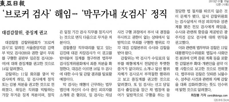 ▲2013년 1월15일 동아일보.