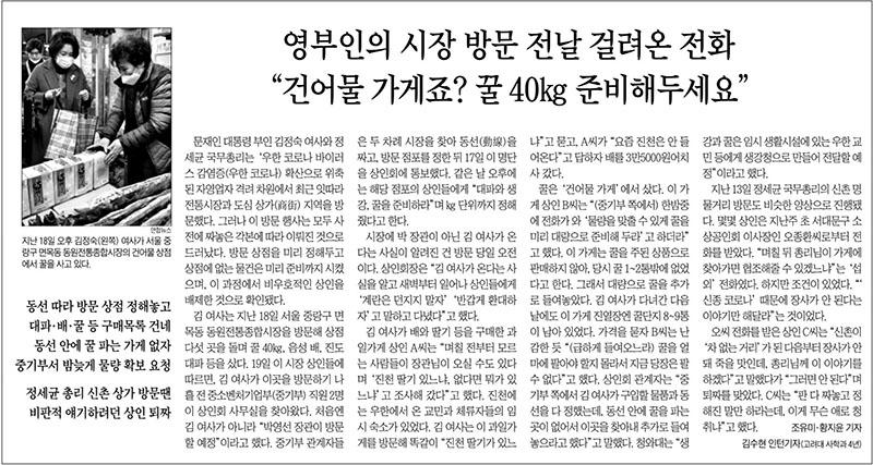 ▲ 20일자 조선일보 12면.