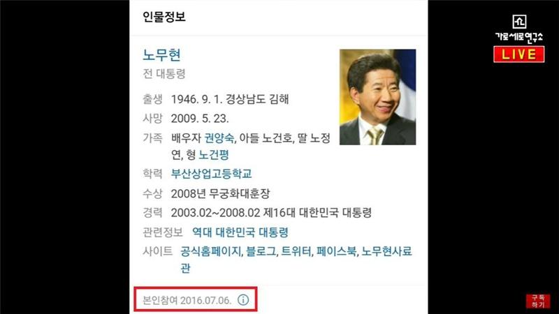 ▲ 지난 2월17일 고 노무현 전 대통령이 살아있다고 주장한 '가로세로연구소'