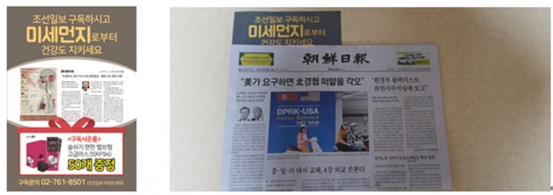 ▲조선일보 2019년 2월20일 지면에 함께 첨부된 마스크를 준다는 홍보지.