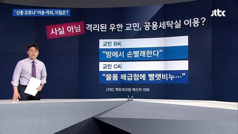 ▲지난 5일 보도된 JTBC 팩트체크.