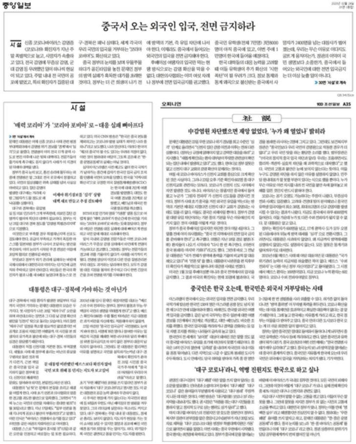 ▲중앙일보(위, 왼쪽아래)와 조선일보(오른쪽 아래)는 24일 사설 6건을 털어 정부에 즉각 중국인 입국금지 조처를 요구했다.