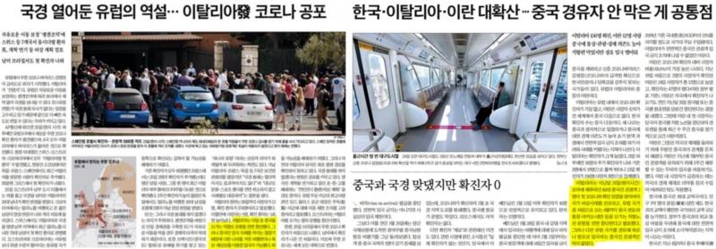 ▲27일 조선일보, 25일 중앙일보 보도 갈무리.