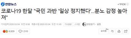 """연합뉴스 '""""국민 과반 '일상 정지했다'…분노 감정 높아져'(3/4)"""