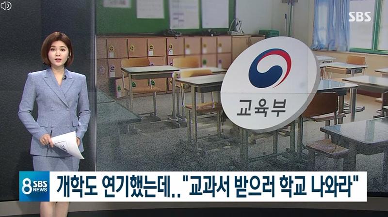 """▲ SBS '8뉴스'는 지난 10일 """"개학도 연기했는데… '교과서 받으러 학교 나와라'""""라는 리포트를 보도했다. 사진=SBS 뉴스 갈무리."""