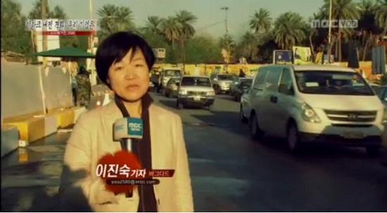 ▲이진숙 MBC 기자.