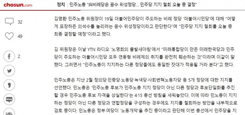 ▲19일 조선일보 온라인보도 갈무리