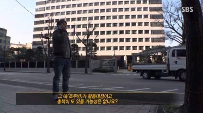 ▲ 지난 3월28일 방송된 SBS 그것이 알고 싶다 제작진이 경찰에 '현재 검거된 조주빈이 아닌 다른 박사가 있을 가능성'을 문의하는 장면. 사진=그것이 알고 싶다 방송 갈무리