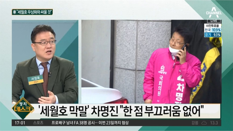 ▲ 지난 4월10일 채널A '김진의 돌직구쇼'에 출연해 미래통합당의 차명진 탈당 권유 결정 옹호한 서정욱 씨