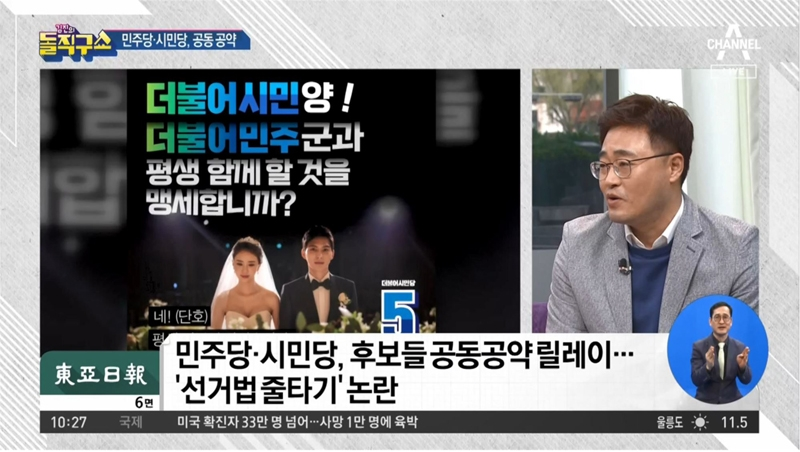 ▲ 지난 4월6일 방송에서 부적절한 표현 사용하는 장성철 씨 채널A '김진의 돌직구쇼'
