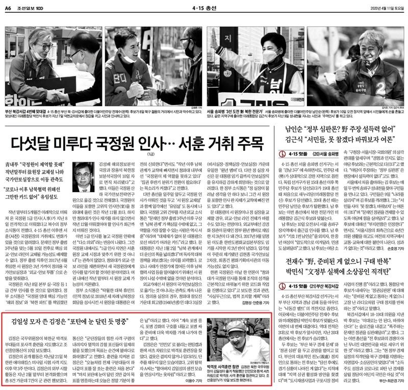 ▲ 사전투표일인 지난 11일 조선일보는 총선 면에서 김정은 북한 국무위원장 사진까지 실었다.