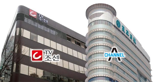 ▲ TV조선과 채널A