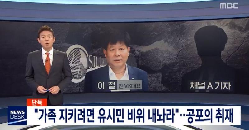 ▲채널A 기자의 '협박취재' 논란을 보도한 MBC보도화면 갈무리.