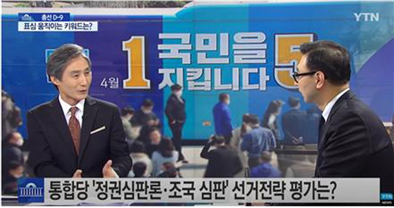 ▲ 방송 백화면에 더불어민주당과 더불어시민당의 공동 유세 버스 사진을 배치한 YTN. 선방심의위는 '권고'를 의결했다.