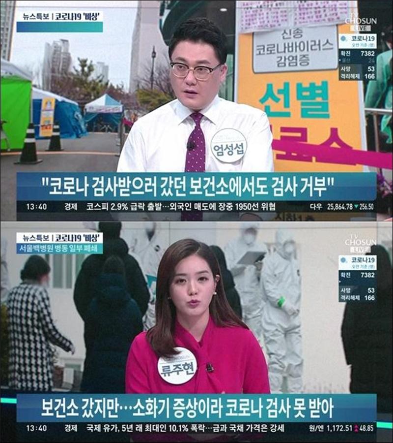 ▲지난달 9일 방영된 TV조선 '뉴스특보'.